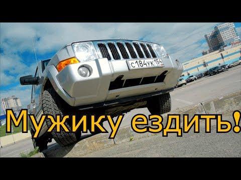 Jeep Commander 2010 г., вырублен из куска железа! (На продаже в РДМ-Импорт)