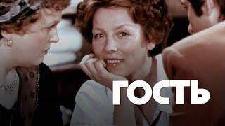 Гость (1980)