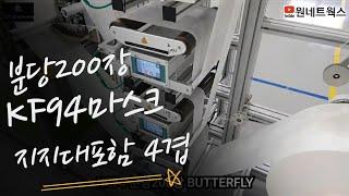 BUTTERFLY/KF94/4겹마스크/지지대포함/분당2…