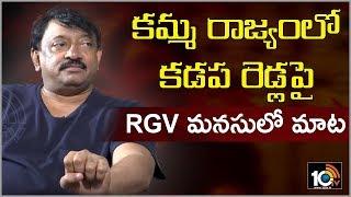 RGV Exclusive Interview Over Kamma Rajyam Lo Kadapa Reddlu | 10TV News