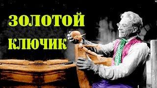 Золотой ключик. Далеко, далеко за морем. Анатолий Орфенов.