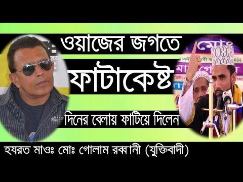ওয়াজের জগতে ফাটাকেষ্ট Bangla Waz 2018 Golam Rabbani Islamic Bangla Waz Islamic Waz Bogra