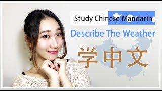 Learn Chinese: How To Describe The Weather In Chinese | Sunny Day, Rainy Day, Cloudy Day