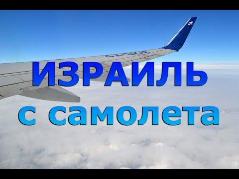 ИЗРАИЛЬ С САМОЛЕТА. Посадка самолета. Компания El-Al