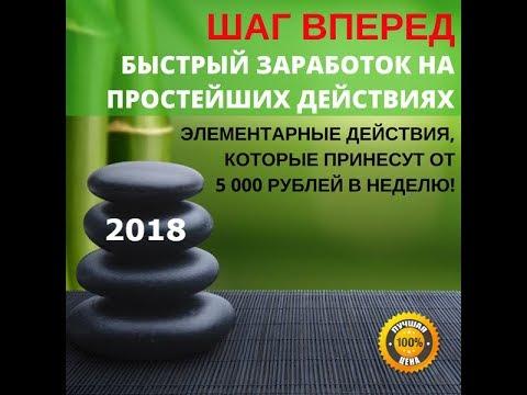 Шаг вперед 2018/ Быстрый Заработок в Интернете от 5 000 рублей на Простейших Действиях