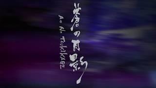 あらまり/Aramary「蒼の月影/AO NO TSUKIKAGE」[Official Teaser]