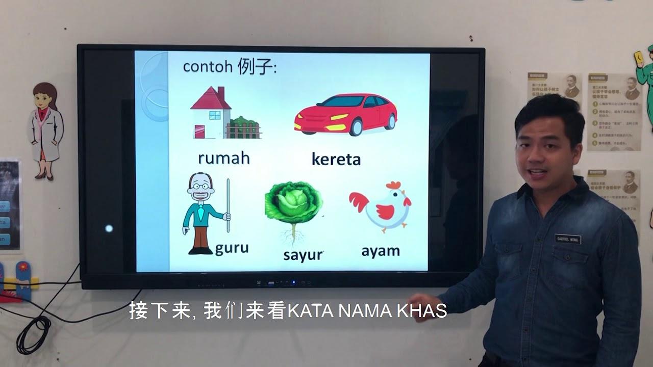 4分钟学马来文 Kata Nama Am Kata Nama Khas Youtube