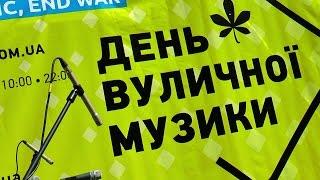 День вуличної музики - 2015. Київ. Відеозвіт(, 2015-05-19T02:12:01.000Z)