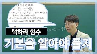 [기본개념] 선택하라 함수_2021학년도 9평 나형을 위한 개념 #1