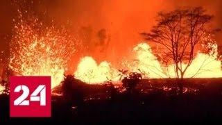Смотреть видео Вулкан не только заливает Гавайи лавой, но и травит токсичными газами - Россия 24 онлайн