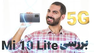 Xiaomi Mi 10 Lite 5G   بررسی شیائومی می ۱۰ لایت ۵ جی