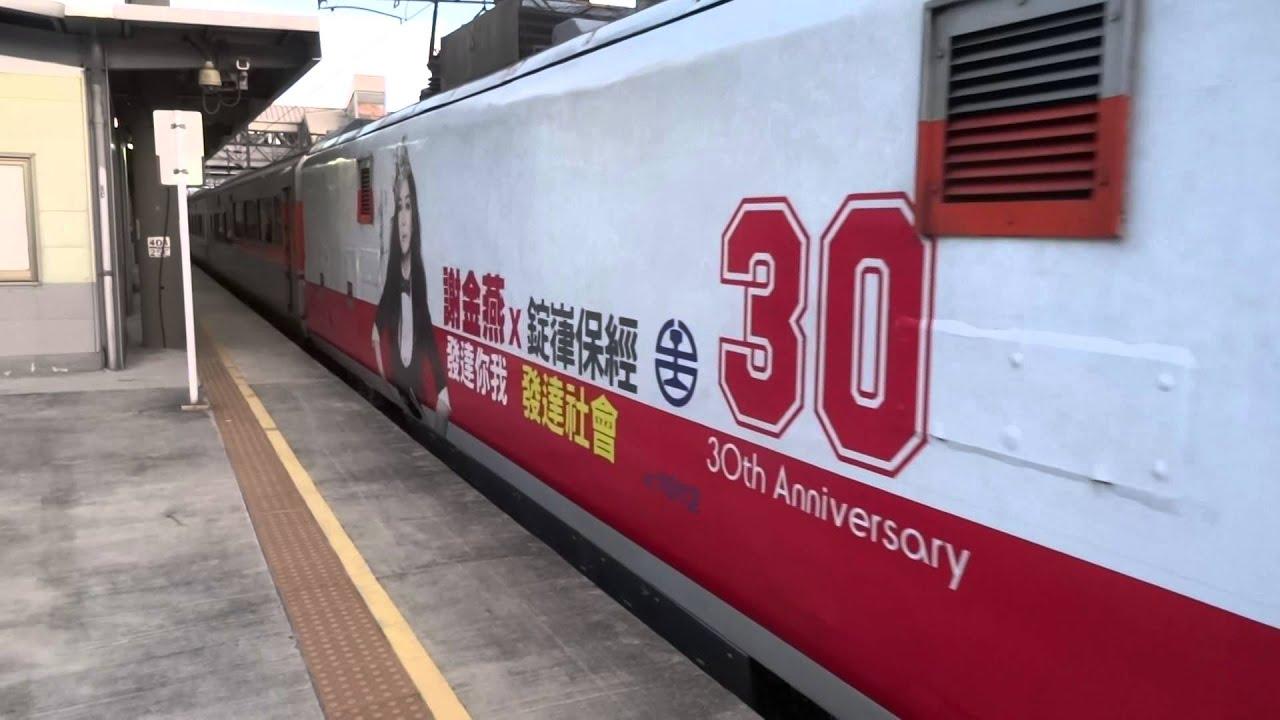 台湾鉄路管理局 E1000型電車自強...