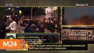 Смотреть видео Эксперт прокомментировал пожар в соборе Парижской Богоматери - Москва 24 онлайн