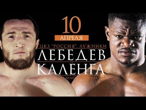 Денис Лебедев — Йоури Каленга | Полный бой HD | Мир бокса
