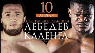 Denis Lebedev — Youri Kalenga | Денис Лебедев — Йоури Каленга | Полный бой HD | Мир бокса