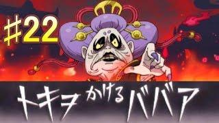 妖怪ウォッチ2真打♯22トキヲかけるババア後編! thumbnail