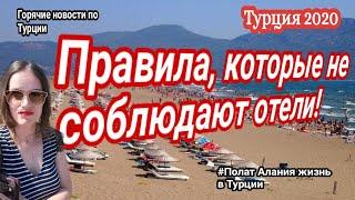 Турция 2020 Правила которые не соблюдают Polat Alanya жизнь в Турции Новости туризма в Турции