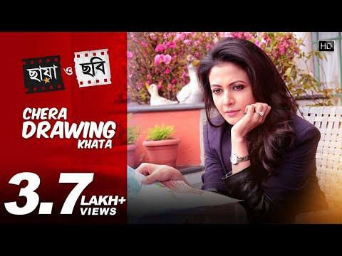 Chera Drawing Khata  Chhaya O Chhobi  Koel  Abir  Ritwick  Priyanka  Kaushik Ganguly
