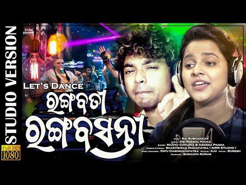 Rangabati Rangabasanti  Official Studio Version  Mantu Chhuria & Aseema Panda  Dr. Nirmal Nayak