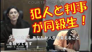 感動!犯人と判事が同級生!その場で泣き崩れる犯人!まさかの再会に全米が涙した! thumbnail