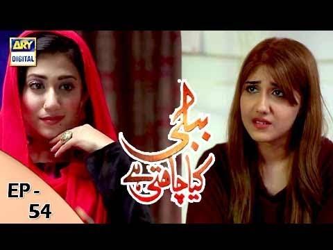 Bubbly Kya Chahti Hai - Episode 54 - 30th January 2018 - ARY Digital Drama