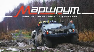 КЭП Маршрут - Трейлер / Marshrut club - Trailer