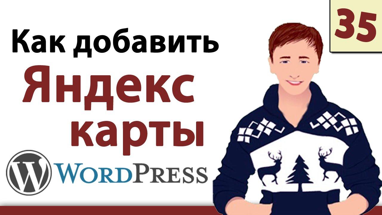 Wordpress уроки - Как добавить Яндекс карты на сайт Вордпресс
