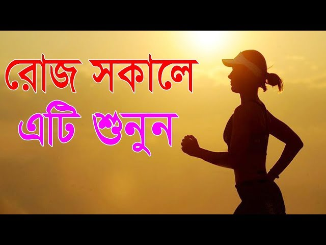 ???????? ??? ?????    motivational Quotes in bangla    success motivational video