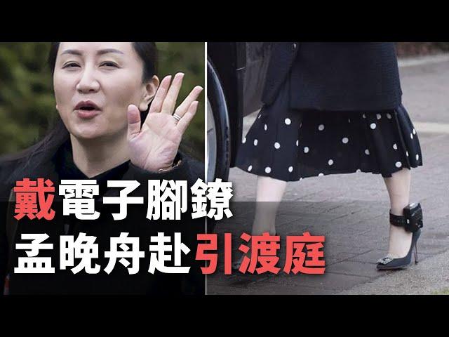 戴電子腳鐐  孟晚舟出席引渡庭《這樣看中國》