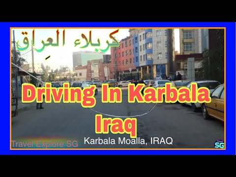 Driving And Walking In Karbala Moalla, IRAQ. (AITRAF ZIYARAT) زيارة كربلاء, العراق
