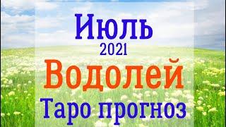 Водолей Таро прогноз на июль 2021 года