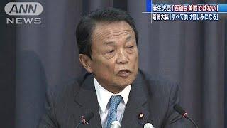 麻生大臣「石破氏は善戦ではない」 地方票45%でも(18/09/21)