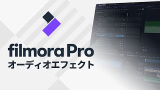 オーディオエフェクト Wondershare FilmoraPro