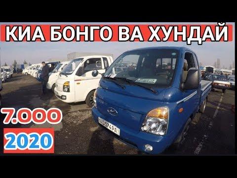 ХУНДАЙ ПОРТЕР ВА КИА БОНГОО НАРХЛАРИ 2020