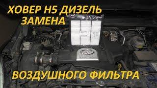 ХОВЕР Н5 Дизель Замена воздушного фильтра