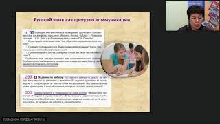 Использование стратегий речевой деятельности на уроках русского языка и литературы