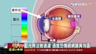 78【科學不一樣】藍光無法被過濾 過度恐傷視網膜黃斑區