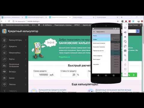 Кредитный калькулятор🖩 с досрочным погашением для Андроид