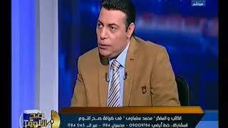 محمد سلماوي عن «التمديد للسيسي»: «مشكلة مبارك إنه قعد أطول مما ينبغي» (فيديو) | المصري اليوم