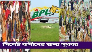 ঢাকা নয় বিপিএলের উদ্বোধনী ম্যাচ হবে সিলেটে! || bpl season 5 first match in sylhet