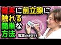 確実に前立腺に触れる簡単な方法 - YouTube