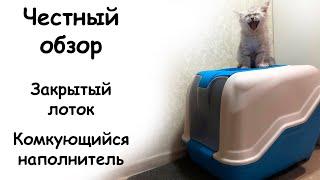 Купить кошачий наполнитель и не прогадать. Обзор на закрытый лоток для кошек, плюсы минусы.
