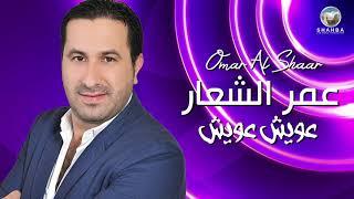 عمر الشعار - عويش عويش / Omar Al Shaar - Ewysh Ewysh