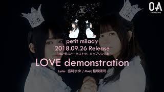 【試聴動画】petit milady - LOVE demonstration (Sg「360°星のオーケストラ」カップリング曲) #petitmilady