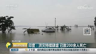 [国际财经报道]热点扫描 印度:洪灾持续肆虐 已致200余人死亡| CCTV财经