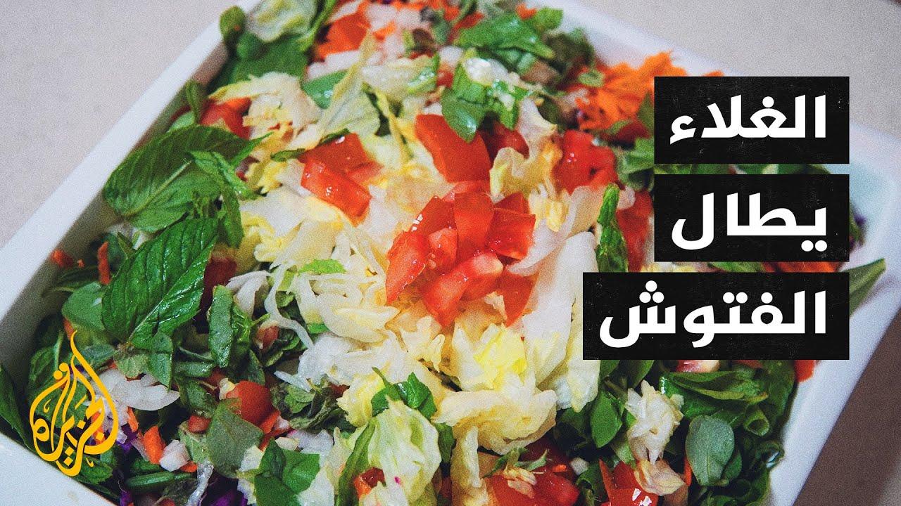لبنان.. طبق الفتوش على موائد رمضان بنكهة الغلاء  - 19:58-2021 / 4 / 18