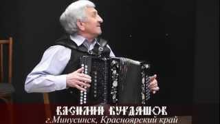 Василий Курдяшов - Деревенская полька