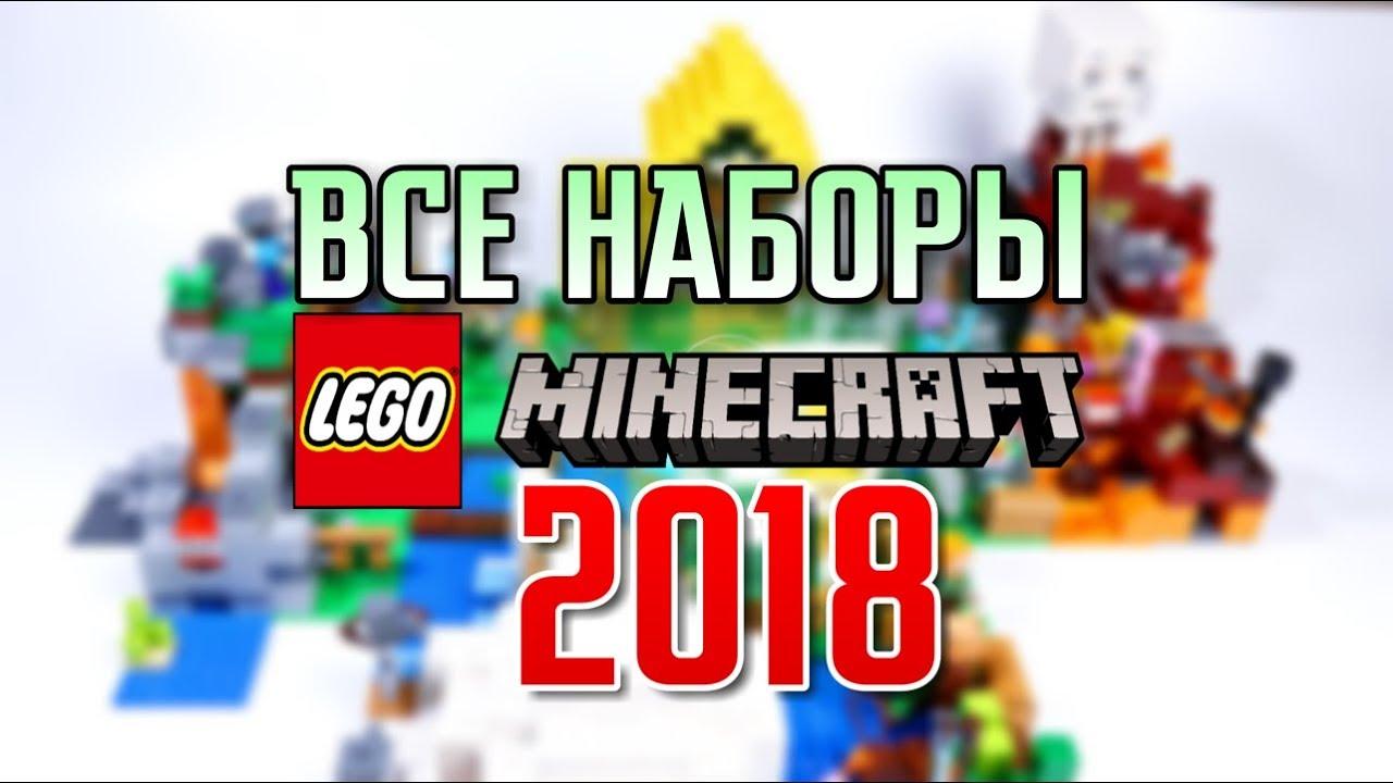ЛЕГО Майнкрафт все наборы и Иглу Обзор LEGO Minecraft ...