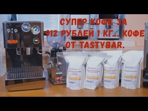 Кофе максимальной оценки стоимостью 912 рублей за 1 кг! Кофе от Tastybar.