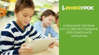 Мобильное обучение как усовершенствование образовательной парадигмы